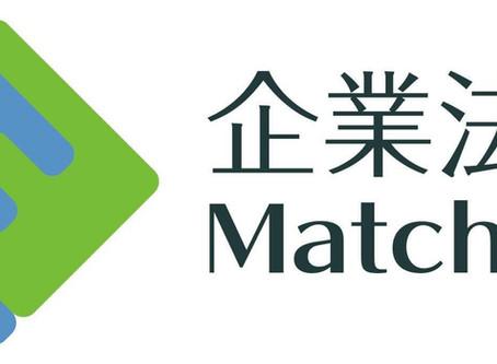 2020/06/29『業務提携契約』締結 ~企業法務Matching合同会社~