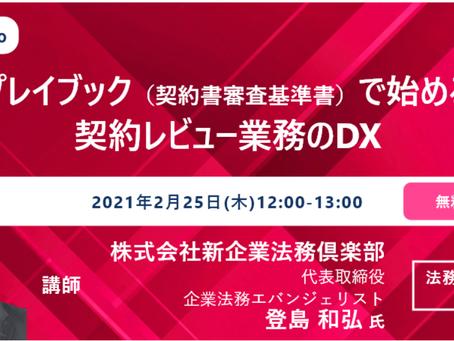 ウェビナー開催‼『プレイブックで始める契約レビュー業務のDX』