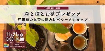201102_peatixバナー_森と種とお茶w:o.png