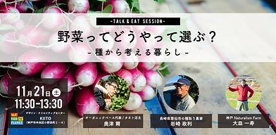 201030_peatixバナー_野菜_ol.png