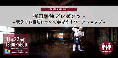 201102_peatixバナー_梶田醤油.jpg