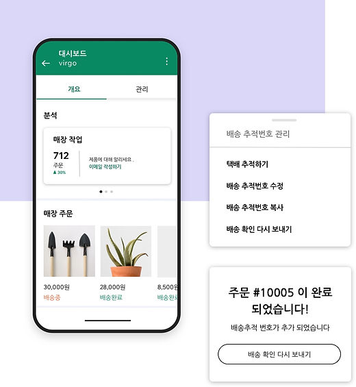 Wix Owner 앱에서 분석 대시보드 및 배송 추적번호로 비즈니스를 관리하세요
