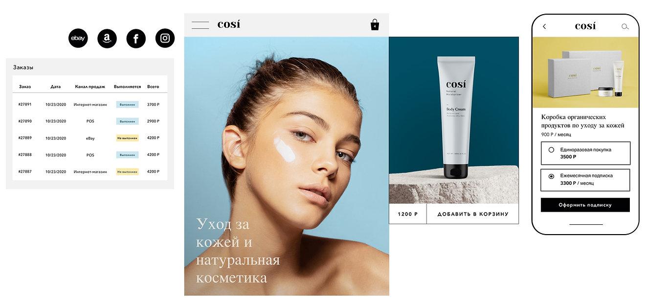 Выполнение заказов с использованием нескольких каналов продаж для сайта натуральной косметики и возможность приобретения подписки на продукт на мобильном устройстве.