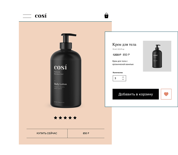 Лосьон для тела продается на сайте, с кнопкой «В корзину».