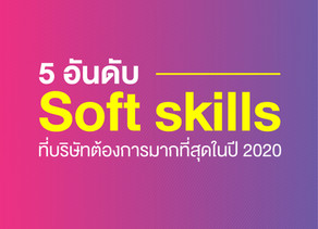 5 อันดับ soft skills ที่บริษัทต้องการมากที่สุดในปี 2020