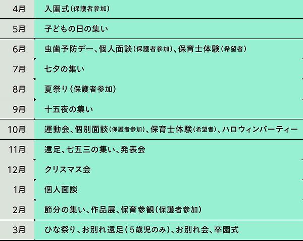 行事_M.png