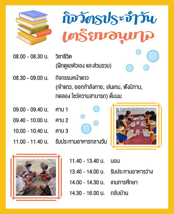 Pre-K_Schedule.png