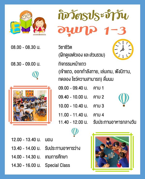 K-1-3_Schedule.png