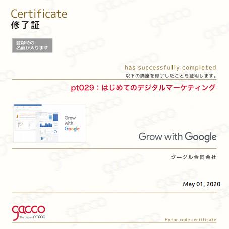 googleはじめてのデジタルマーケティング講座