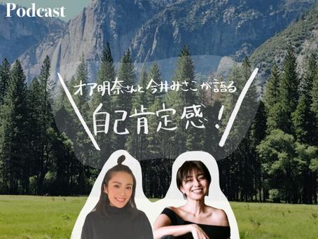 【Podcast】オア明奈さんと今井みさこが語る!自己肯定感、どう感じてる?