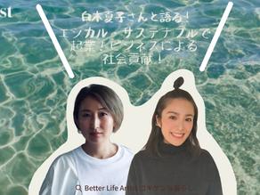 【Podcast】エシカル・サステナブルで起業!ビジネスによる社会貢献/白木夏子さん
