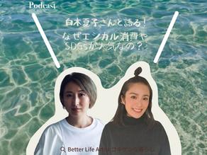 【Podcast】なぜエシカル消費・SDGsが人気なの?/白木夏子さん