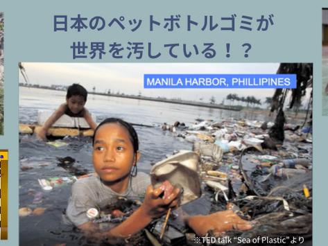 日本のペットボトルゴミが世界を汚している!?