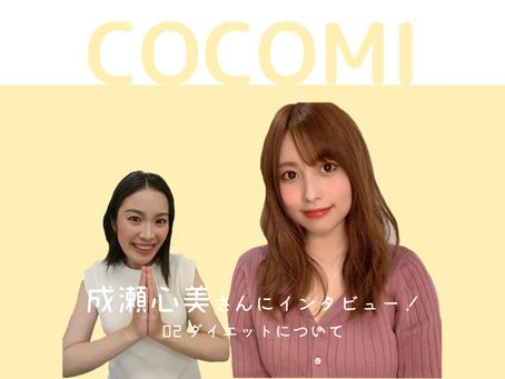 「コロナ中のダイエット!?」成瀬心美インタビュー第二弾