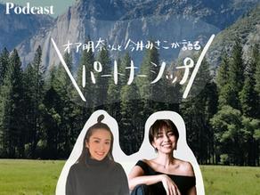 【Podcast】オア明奈さんと今井みさこが語る!パートナーシップ