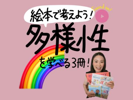 【英語絵本紹介】絵本で多様性を学ぼう!