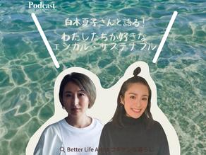 【Podcast】白木夏子さんと語る!わたしたちが好きなエシカル・サステナブル!