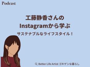 工藤静香さんとサステナブルなライフスタイルについてBetter Life Artistが解説します