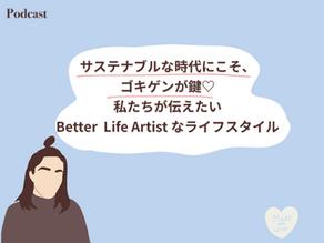 サステナブルな時代にこそ、ゴキゲンが鍵♡ 私たちが伝えたいBetter Life Artistなライフスタイル