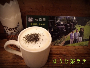 カフェインの少ない「ほうじ茶」メニュー