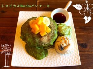 トロピカル抹茶パンケーキ