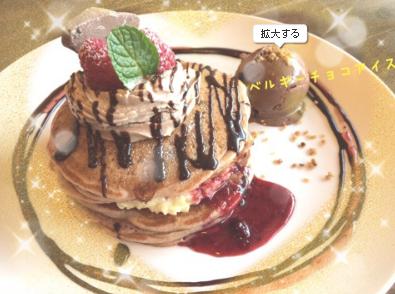 チョコベリーパンケーキ(冬限定パンケーキ)