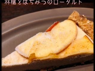【林檎とはちみつのロータルト】 新発売!
