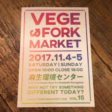 Vege & Fork Market 2017