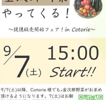 【金次郎野菜】がやってくる!
