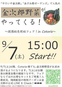 金次郎野菜