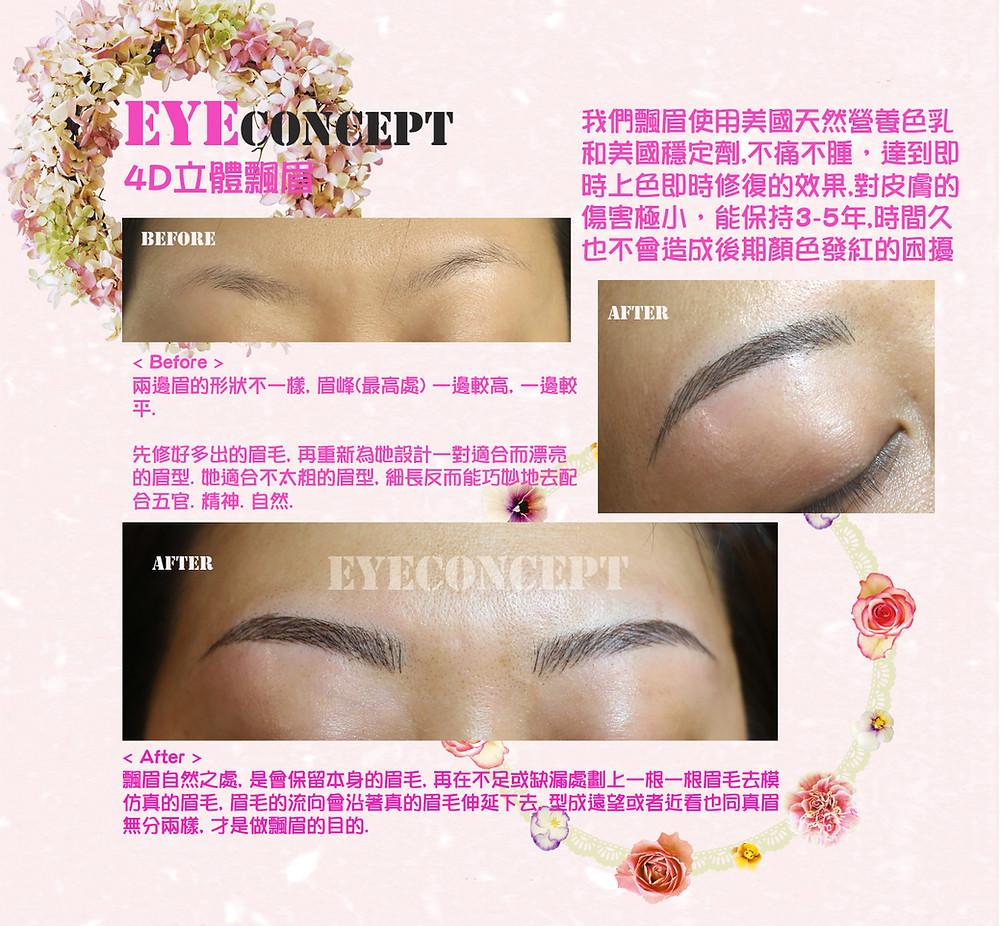 eyeconcept4D立體飄眉韓式隱型眼線gf.jpg