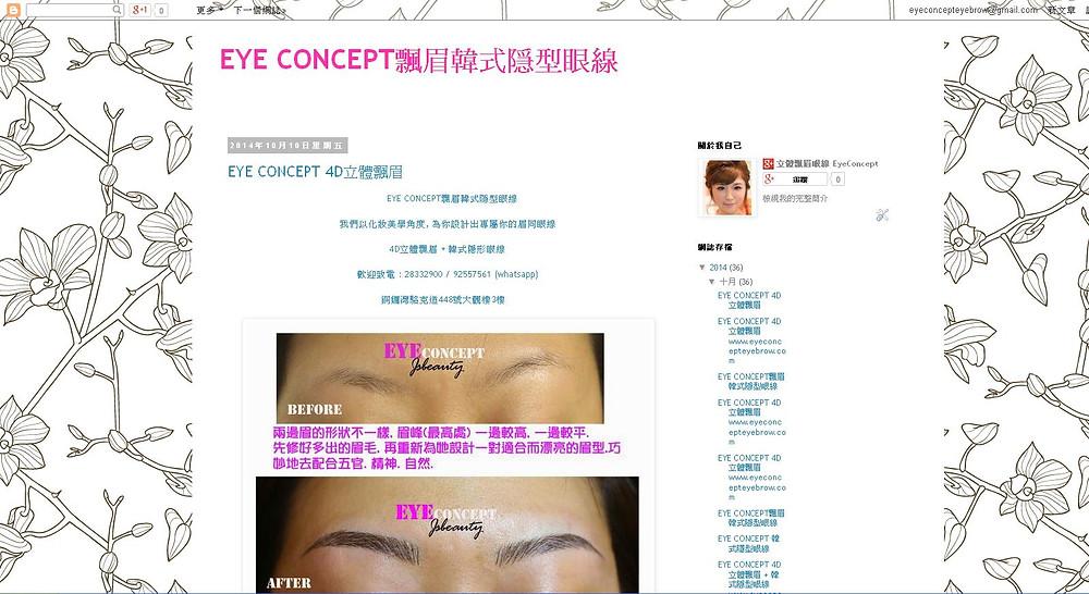 EYE CONCEPT 4D立體飄眉. 韓式隱型眼線21.jpg.JPG