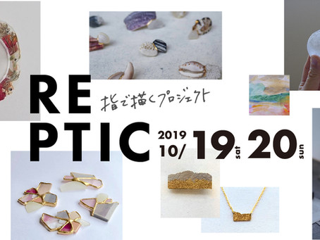 2019.10.19-20 【REPTIC】イベント&ワークショップ開催