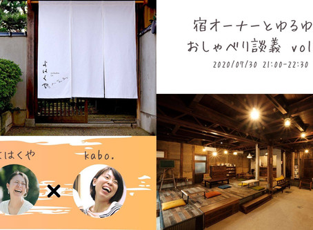 【イベント】宿オーナーとゆるゆるおしゃべり談義
