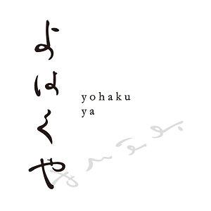 yohakuya_01re.jpg