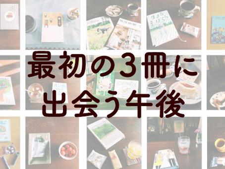 【イベント】最初の3冊に出会う午後
