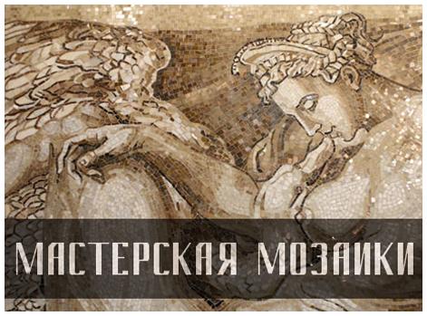 мастерская мозаики3