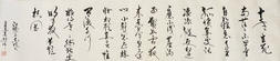Poetry by Su Dongpo