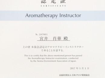 アロマテラピーインストラクター