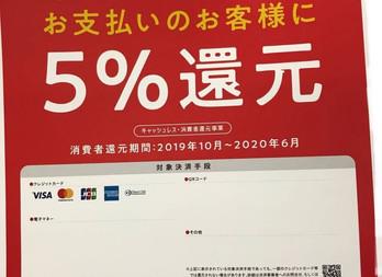 キャッシュレス消費者還元5.00%!