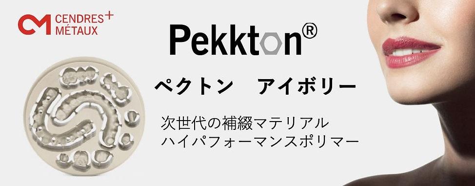 ペクトン1-min.jpg