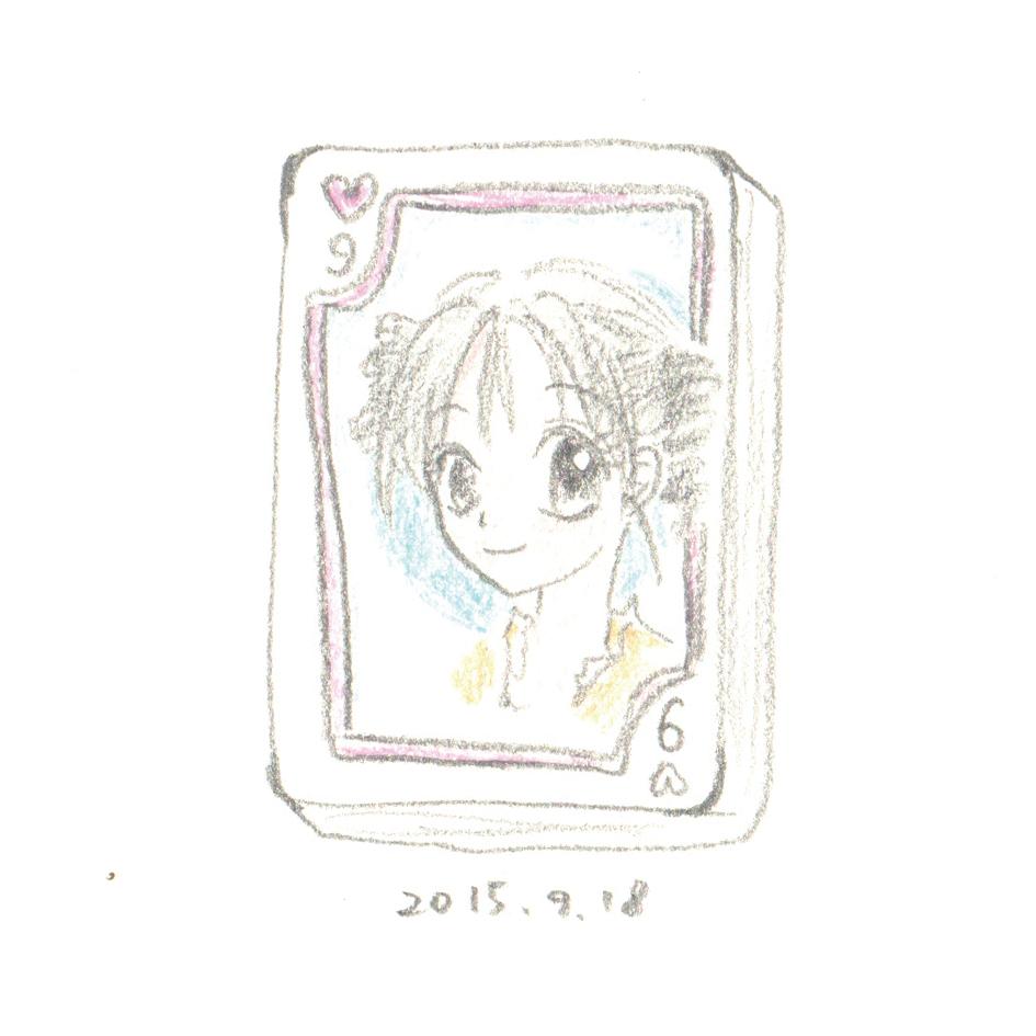 2015/09/18