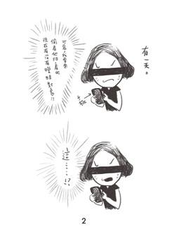 戀愛故事2拷貝.jpg
