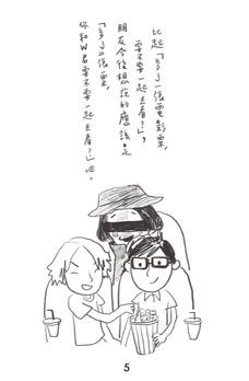 戀愛故事5拷貝.jpg