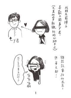 戀愛故事1拷貝.jpg