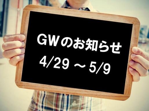 GW期間の営業について