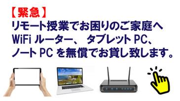無償でリモート授業に必要なWiFi機器、タブレットPC、ノートPCをお貸しします。