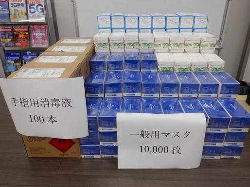 横浜市にマスク1万枚と消毒液を寄贈いたしました
