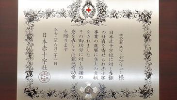日本赤十字社より銀色有功章を受章いたしました