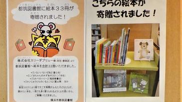 都筑図書館に児童書を寄贈しました